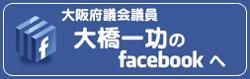 大阪府議会議員大橋一功のFacebook(泉大津市選出)