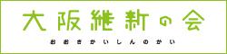 大阪維新の会ホームページ