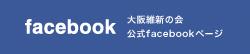 大阪維新の会 公式Facebook