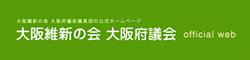 大阪維新の会大阪府議会オフィシャルウェブサイト