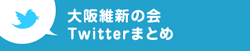 大阪維新の会Twitterまとめ