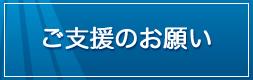 大阪府議会議員大橋一功へのネット献金(泉大津市選出)