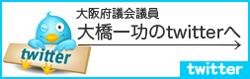大阪府議会議員大橋一功のTwitter(泉大津市選出)