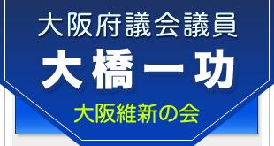 大阪府議会議員(泉大津市選出)大橋一功(おおはし かずのり)