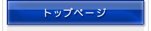 大阪府議会議員 大橋一功のオフィシャルウェブサイト(泉大津市選出)