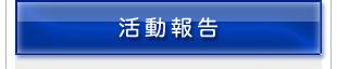 大阪府議会議員 大橋一功の活動報告(泉大津市選出)